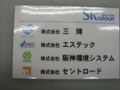 SK GROUP 完成 正面